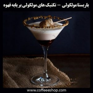 آماده سازی خاویار بر پایه قهوه | باریستا مولکولی