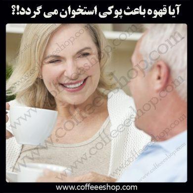 قهوه و پوکی استخوان