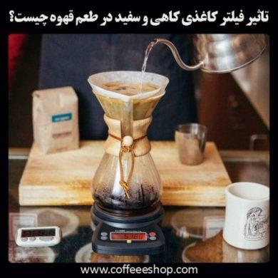 طعم قهوه