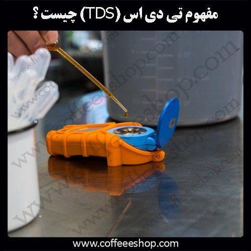 تی دی اس (TDS) در قهوه