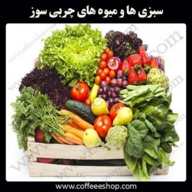 چربی سوزی با میوه ها و سبزیجات