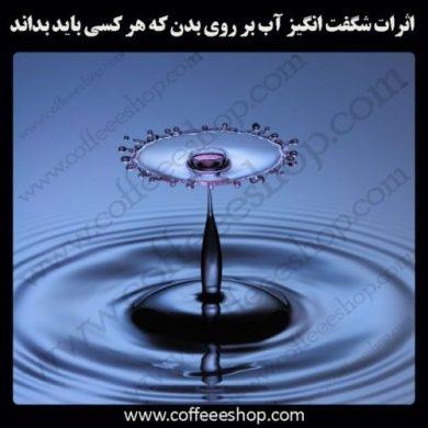 اثرات آب بر بدن انسان