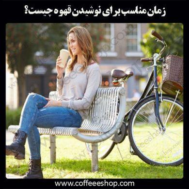 قهوه را چه زمانی بنوشیم؟