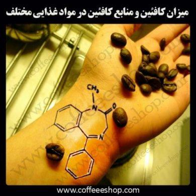 تاثیرات کافئین