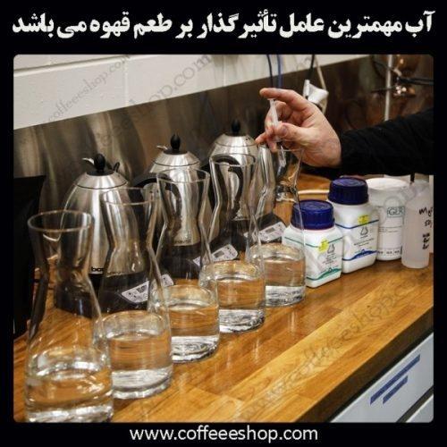 بررسی آب به عنوان مهمترین عامل طعمی قهوه