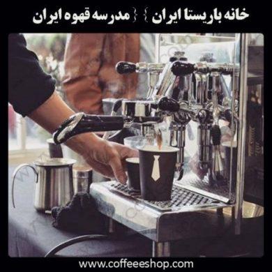آکادمی آموزش قهوه ایران