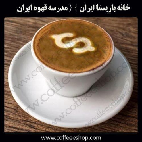 باریستا, کافی شاپ, آموزش باریستا, آموزش کافی شاپ, قهوه, مدرسه قهوه ایران