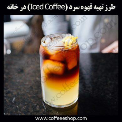 چگونه در منزل قهوه سرد تهیه کنیم؟