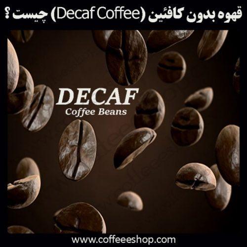 آشنایی با قهوه بدون کافئین