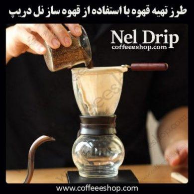 قهوه ساز نل دریپ چیست؟