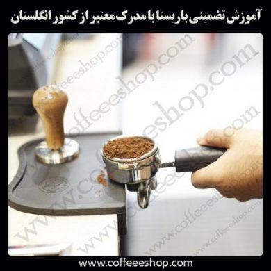 آموزش حرفه ای قهوه، باریستا و مدیریت کافی شاپ با مدرک معتبر از کشور انگلستان