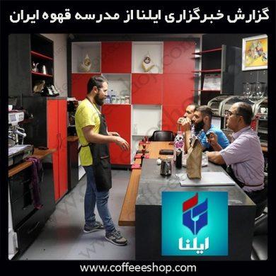 اولین فضای آکادمیک آموزش باریستا در خاورمیانه