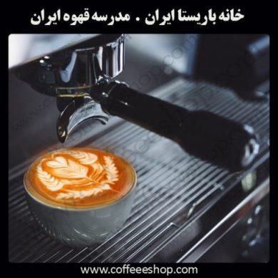 آکادمی قهوه ایران