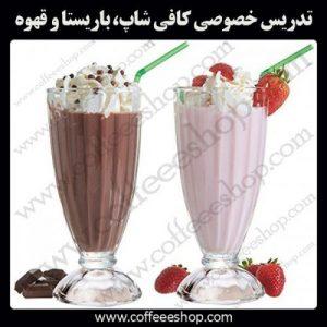 مجتمع فنی قهوه و کافی شاپ ایران