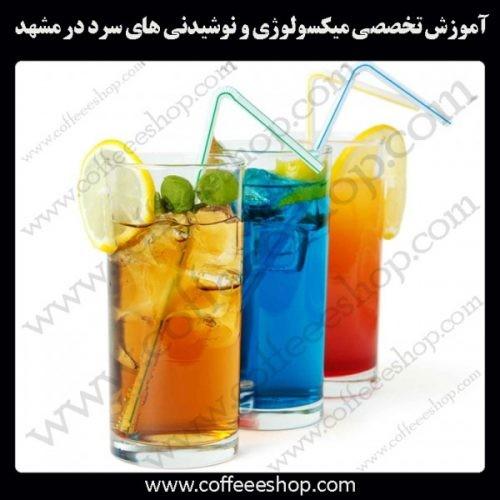 مشهد – آموزش حرفه ای میکسولوژی و نوشیدنی های سرد در مشهد با مجوز فنی حرفه ای