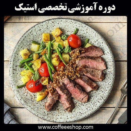 آموزش استیک به صورت تخصصی در خانه باریستا ایران