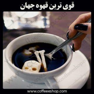 آرزوی مرگ ؛ نام قهوه است | Death Wish Coffee