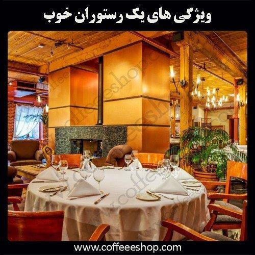 رستوران خوب را چگونه بشناسید!؟