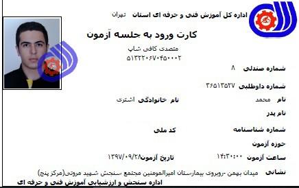 ۲ – کارت ورود به جلسه آزمون ، متصدی کافی شاپ ( قهوه سرا ) ، آقای محمد اشتری