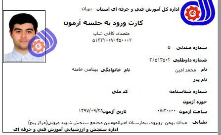 ۹ – کارت ورود به جلسه آزمون ، متصدی کافی شاپ ( قهوه سرا ) ، آقای محمد امین بهنامی خامنه