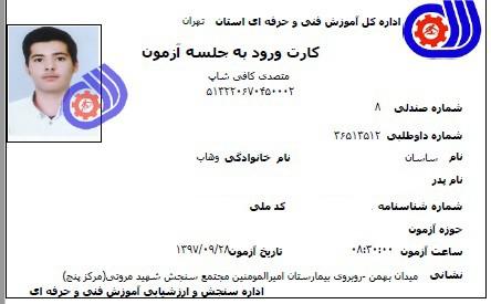 ۱۱ – کارت ورود به جلسه آزمون ، متصدی کافی شاپ ( قهوه سرا ) ، آقای ساسان وهاب