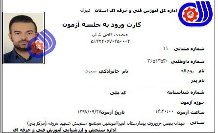 ۱۰ – کارت ورود به جلسه آزمون ، متصدی کافی شاپ ( قهوه سرا ) ، آقای روح الله سبزی