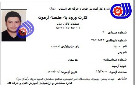 ۱۵ – کارت ورود به جلسه آزمون ، متصدی کافی شاپ ( قهوه سرا ) ، آقای سعید احمدی