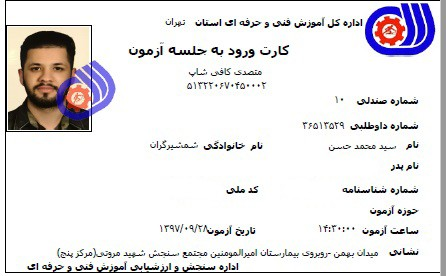 ۱۳ – کارت ورود به جلسه آزمون ، متصدی کافی شاپ ( قهوه سرا ) ، آقای سید محمد حسن شمشیرگران