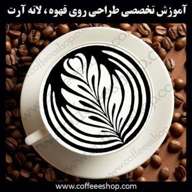 آموزش تخصصی لاته آرت در مدرسه قهوه ایران