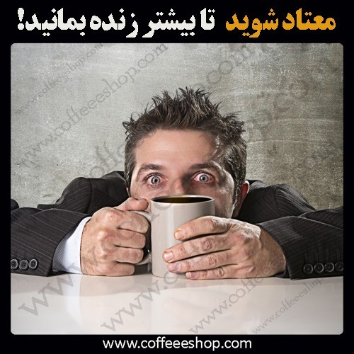 اعتیاد به قهوه؛ خوب یا بد!