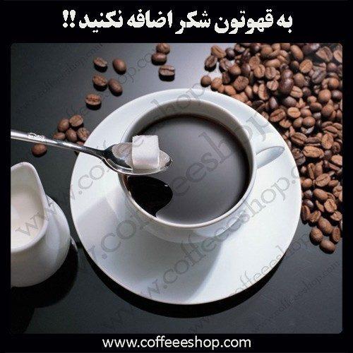قهوه را بدون شکر بنوشید!