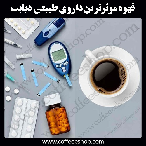 طبیعی ترین داروی دیابت؛ قهوه