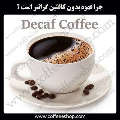 قهوه بدون کافئین و دلایل گرانی آن
