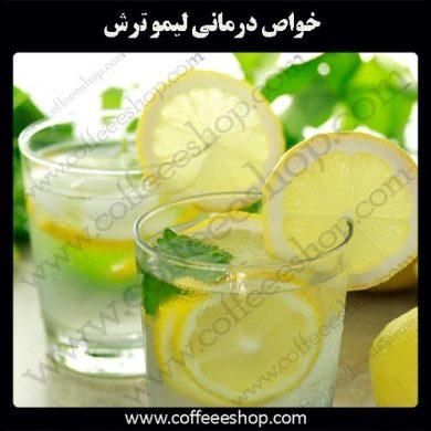 لیمو ترش و خواص درمانی آن