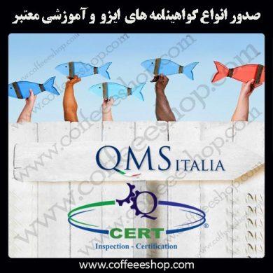 گواهینامه های معتبر QMS ایتالیا