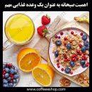 صبحانه های بین المللی را بشناسید
