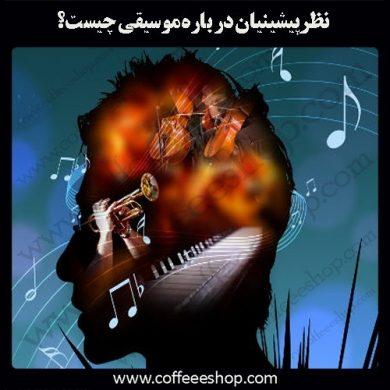 شناخت موسیقی