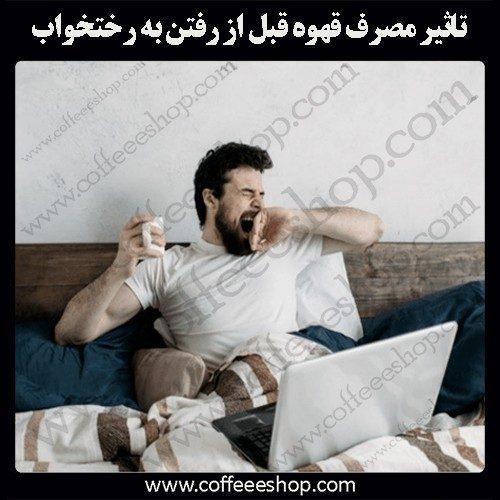 نوشیدن قهوه قبل از خواب