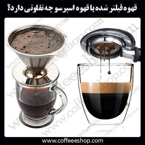 تفاوت قهوه فیلتر شده و اسپرسو؟