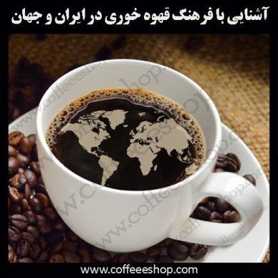 قهوه نوشی در ایران و جهان