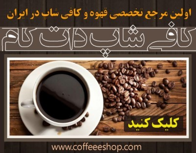 کافی شاپ دات کام | coffeeeshop.com