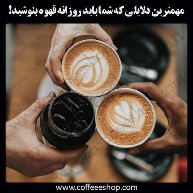 چرا باید قهوه نوشید!؟