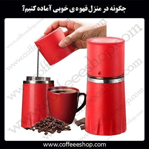 آماده سازی قهوه در منزل