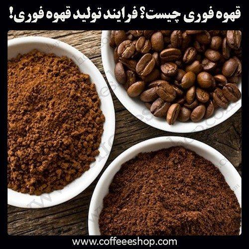 قهوه فوری چگونه ساخته می شود؟