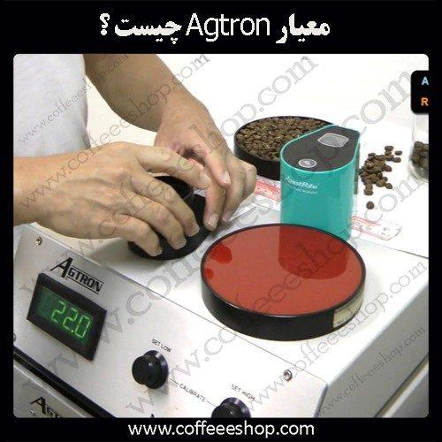با معیار Agtron آشنا شوید