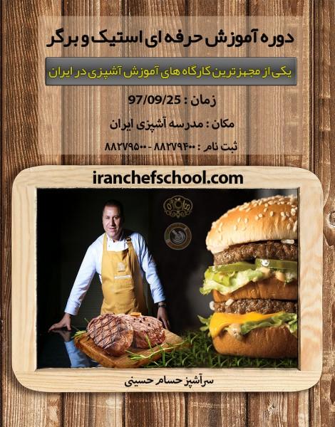 """آموزش استیک و آموزش انواع برگر در """"مدرسه آشپزی ایران"""""""