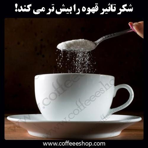 افزایش تاثیر قهوه در ترکیب با شکر