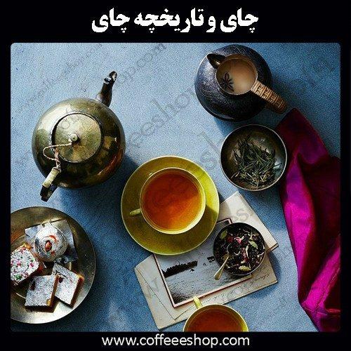 همه چیز درباره چای