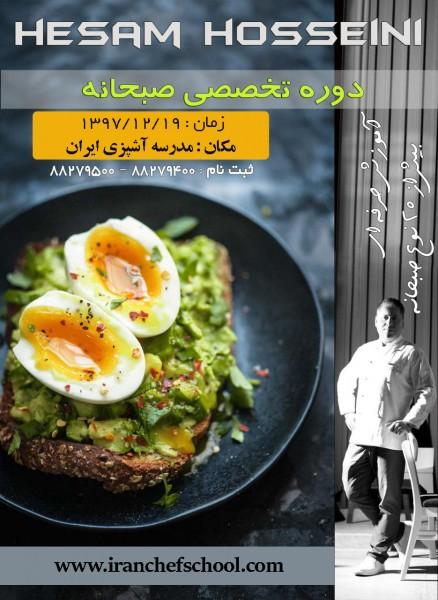 دوره تخصصی آموزش انواع صبحانه ملل، آمریکایی، ایتالیایی و ایرانی
