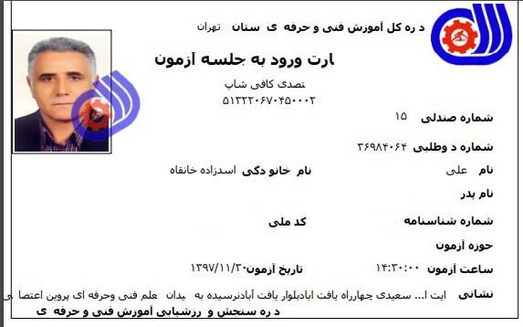 کارت ورود به جلسه آزمون ، متصدی کافی شاپ ( قهوه سرا ) ، آقای علی اسدزاده